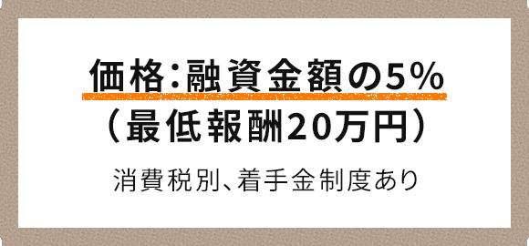 大山税理士事務所では、価格:融資金額の5%(最低報酬20万円)消費税別、着手金制度あり