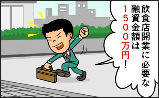 飲食店開業に必要な融資金額は1500万円!