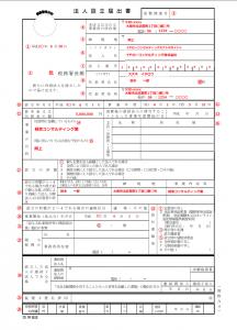 設立届記入例(全体)