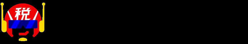 大阪で創業融資を受けるなら大山俊郎税理士事務所