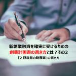 【創業融資】起業家が新創業融資を確実に受けるための創業計画書の書き方とは?その2:「2 経営者の略歴等」の書き方