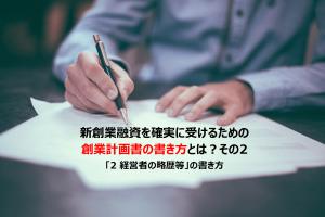 創業計画書の書き方2