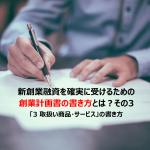 【創業時の借入】起業家が新創業融資を確実に受けるための創業計画書の書き方とは?その3:「3 取扱商品・サービス」の書き方