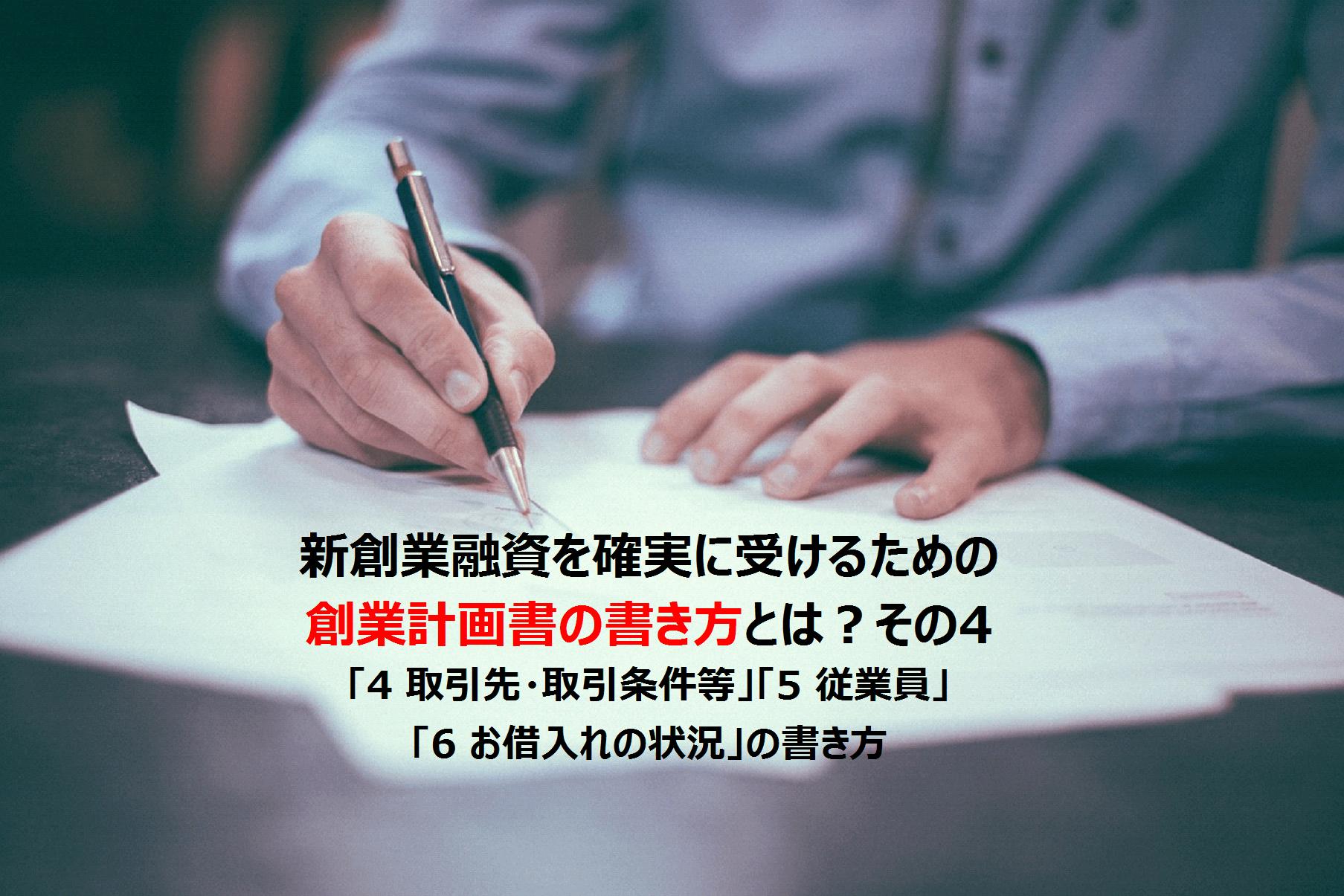 創業計画書の書き方4