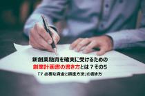 創業計画書の書き方5