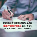 【創業時の借入】起業家が新創業融資を確実に受けるための創業計画書の書き方とは?その6:「8 事業の見通し」の書き方
