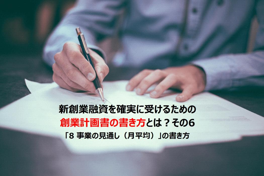 創業計画書の書き方6