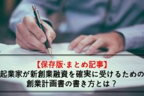 創業計画書の書き方