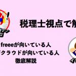 【税理士が解説】freeeとMFクラウド、どちらが向いてるのか?