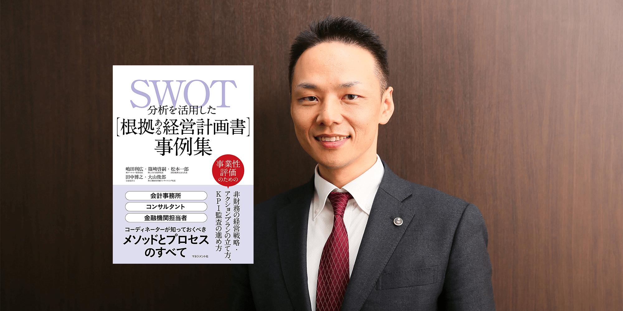 会社のお金を守る専門家 | 大山俊郎ブログ